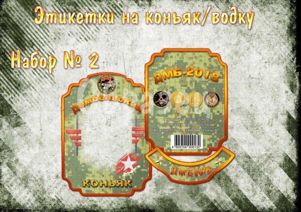 Армейские этикетки на бутылки с пожеланиями