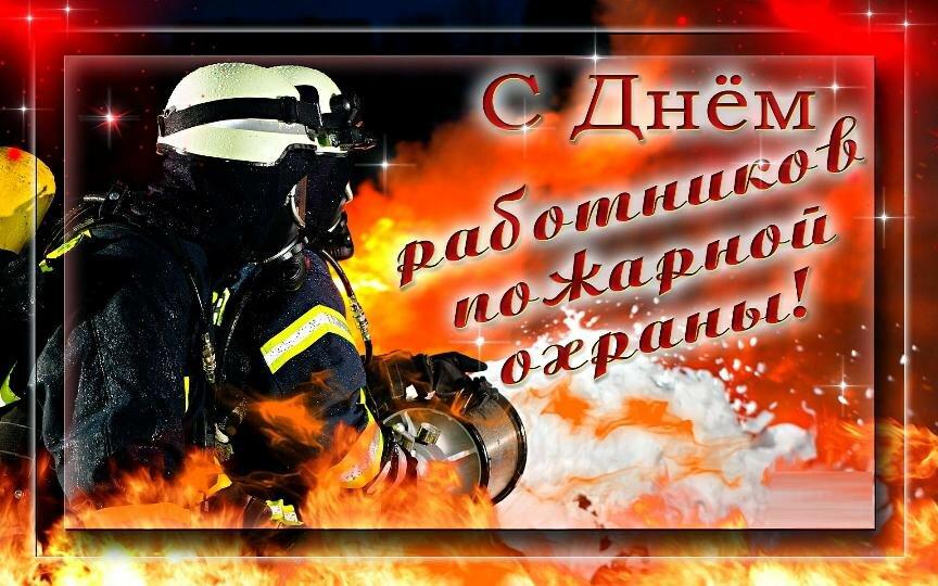Открытки к дню пожарного, открытки