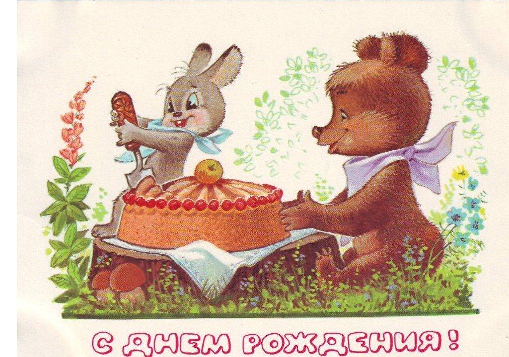 С днем рождения открытки 80-х годов