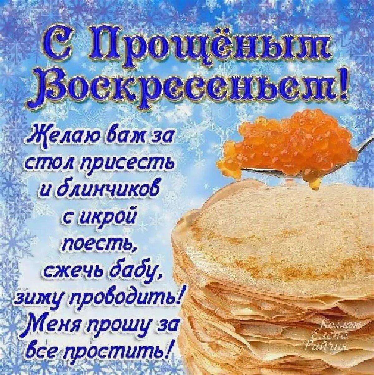 Поздравления открытка с прощенным воскресеньем, для юбиляра мэйл