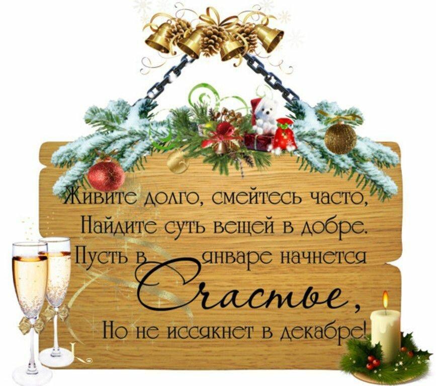 Новогодние поздравления клипарты, смешная картинка
