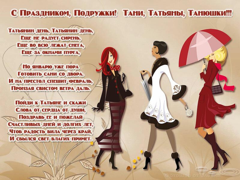 черри стихи поздравления к дню татьяны прикольные снег
