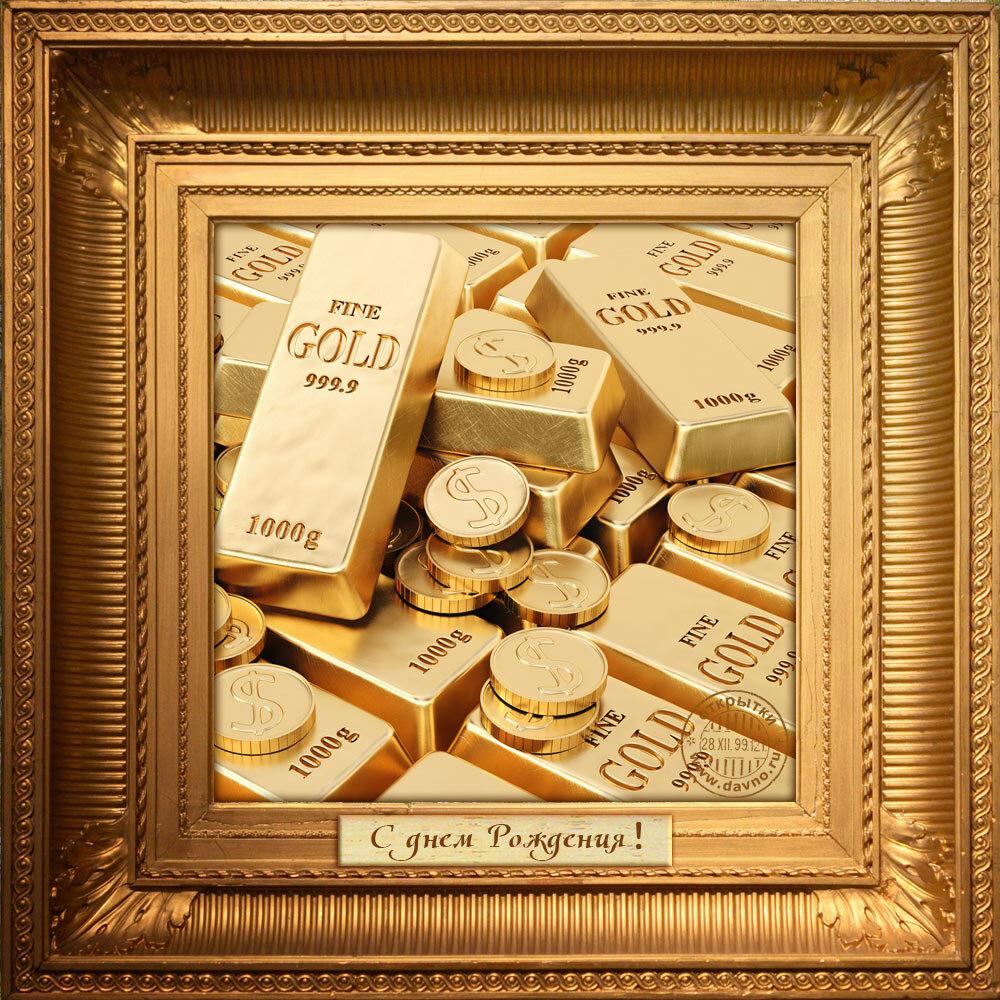 Открытки днем, открытки с днем рождения с золотом