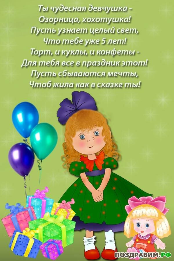 Поздравления девочке 5 лет открытки