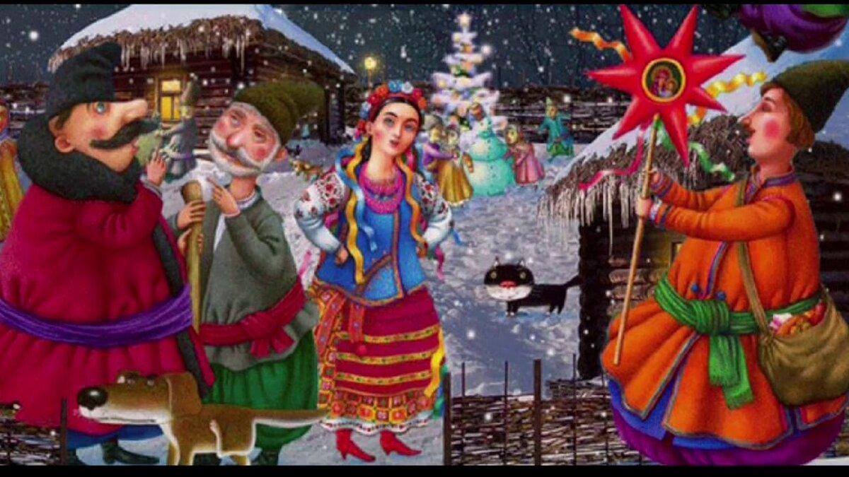 Колядки на Старый Новый год 2019 короткие и смешные