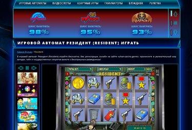 казино игровые елена слоты