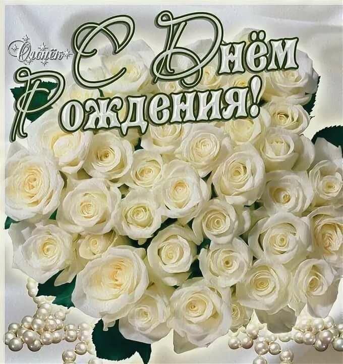 Открытки белые розы с днем рождения женщине, поздравления
