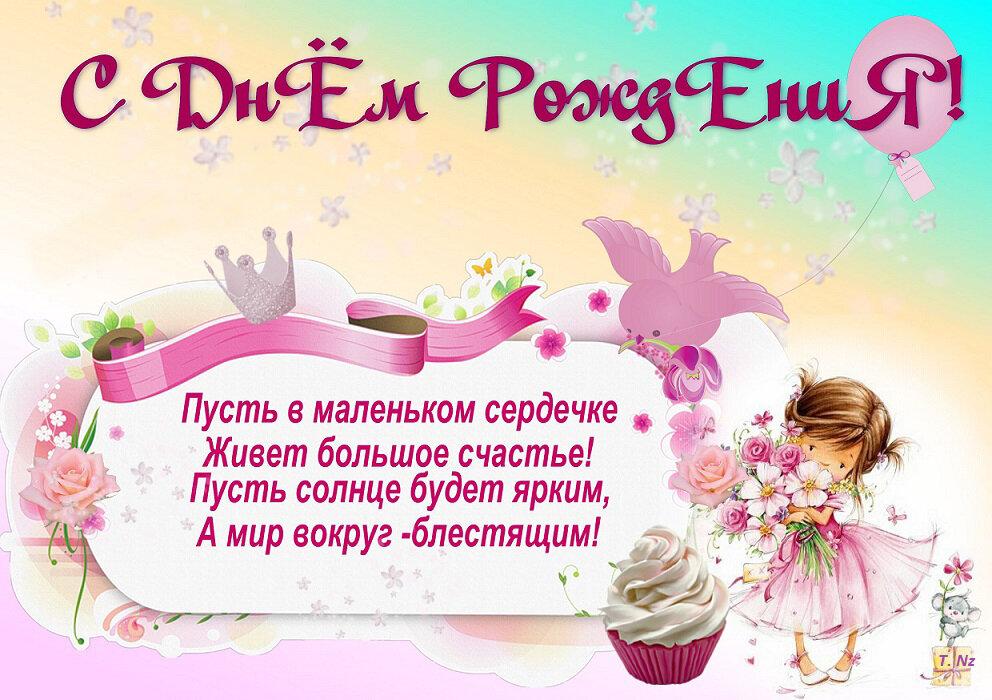 Для девочки поздравления с днем рождения открытки