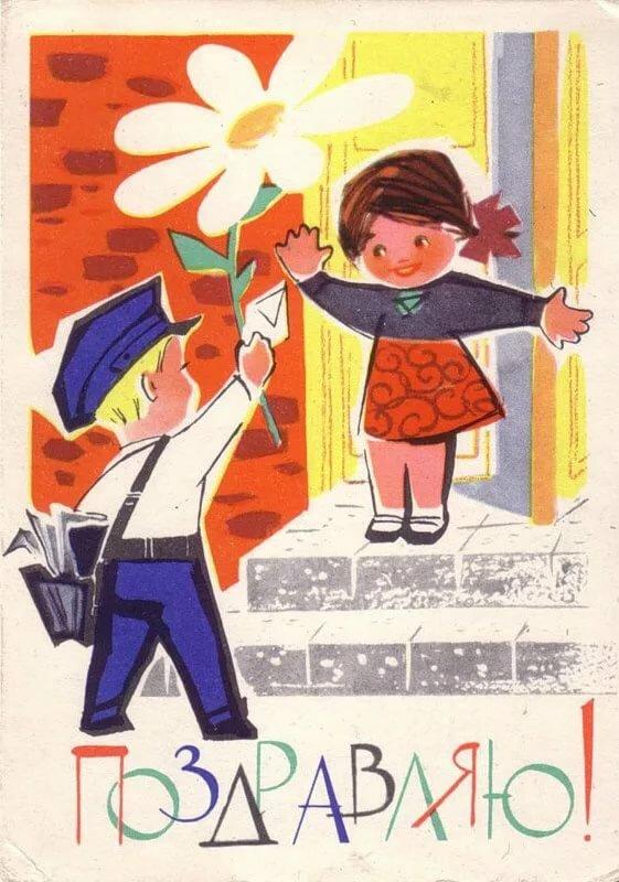 Детские открытки с праздником