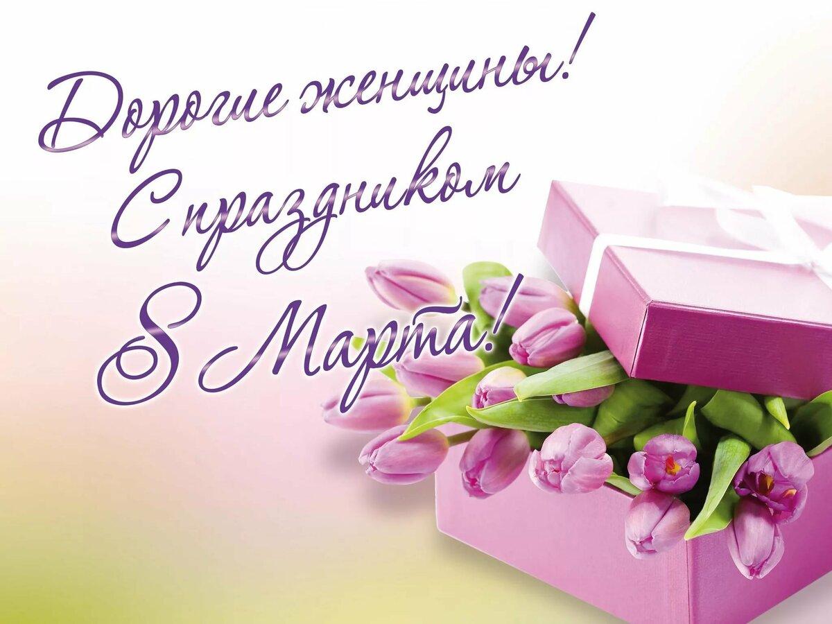 Поздравления с 8 марта женщине: в стихах красивые