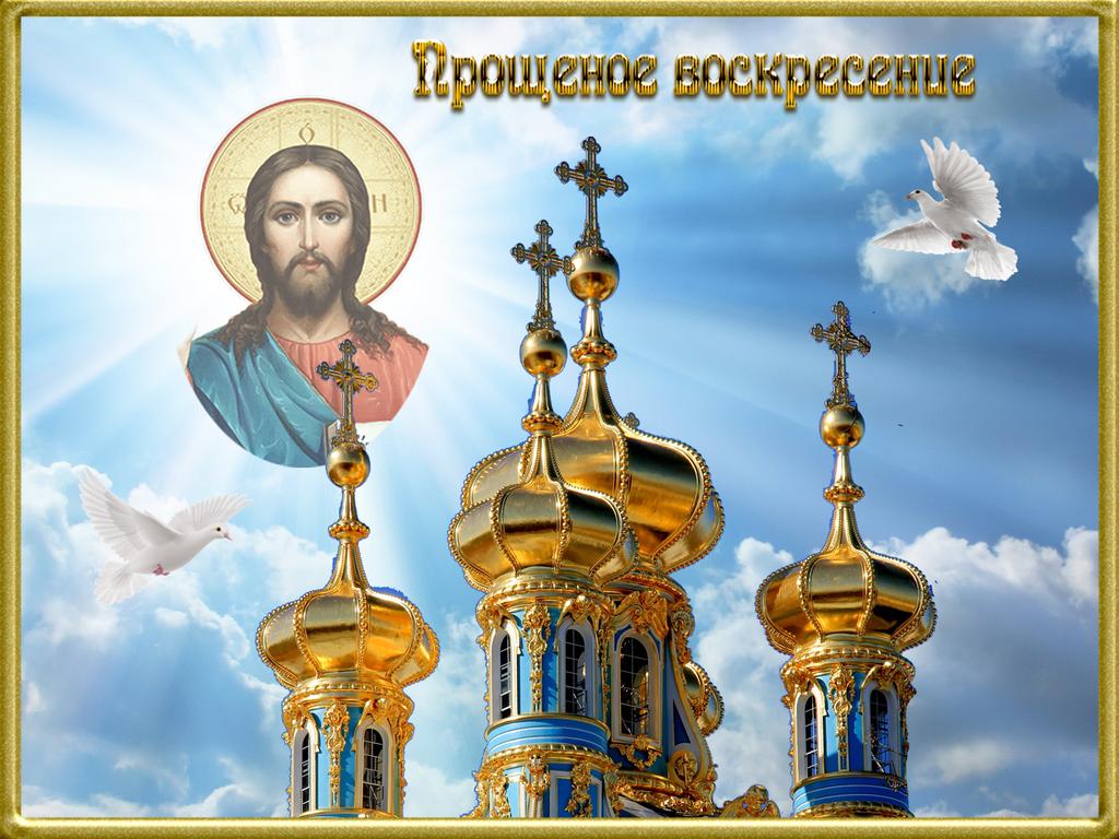 Картинки прощенным воскресеньем 2015, поздравлением праздником