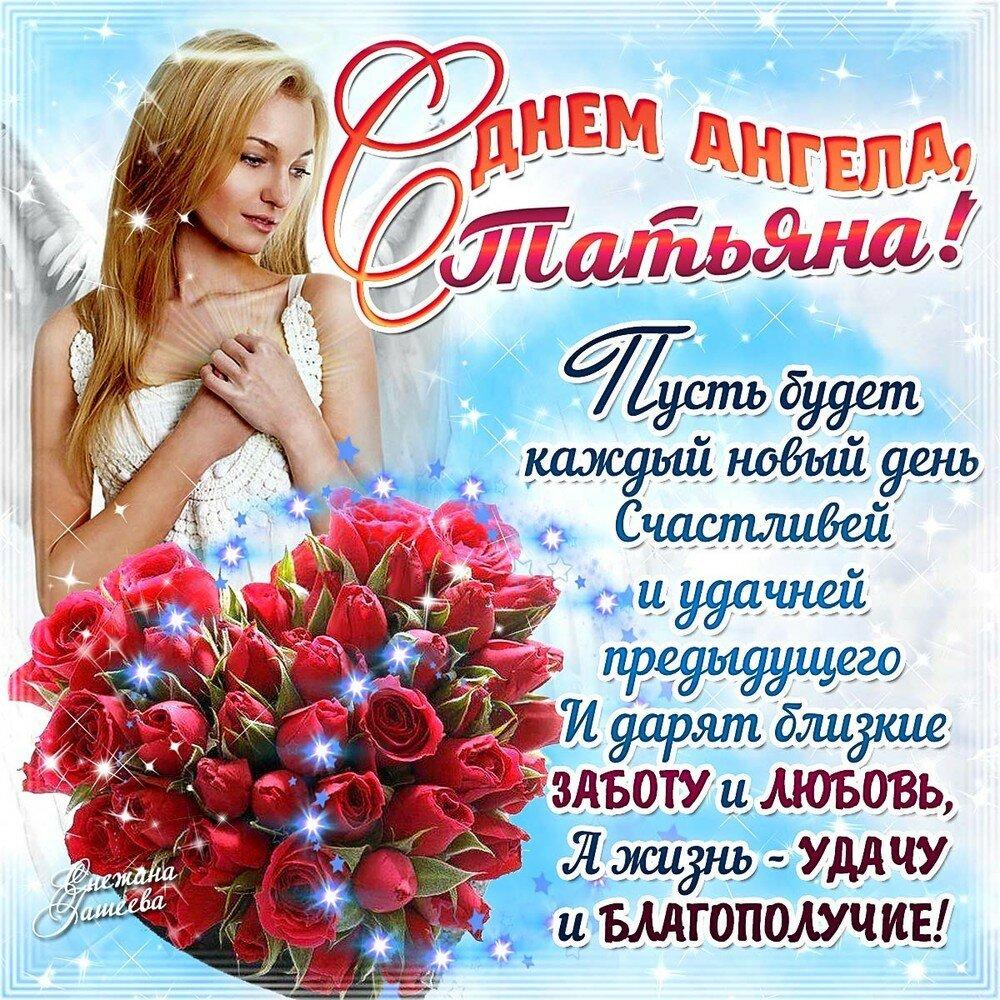 Поздравительные открытки татьянам в татьянин день, цветов