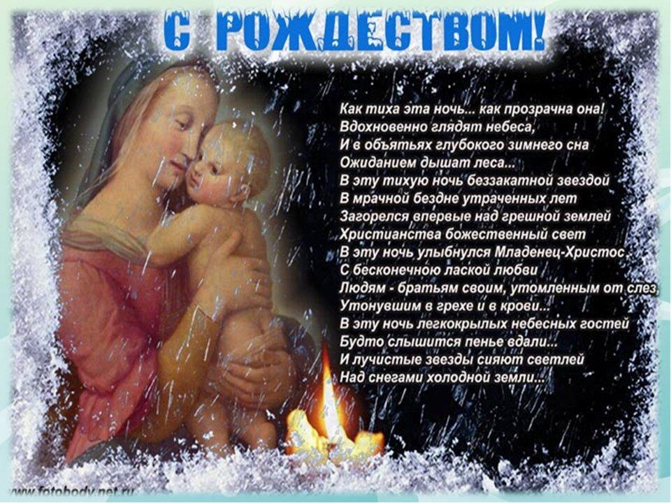 Поздравления с и открытки с рождеством, своими руками рождению