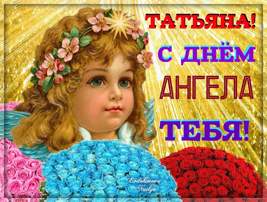 С днем ангела татьяны картинки с поздравлениями, зеленый