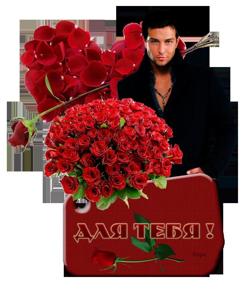 Картинки мужчина дарит цветы с днем рождения