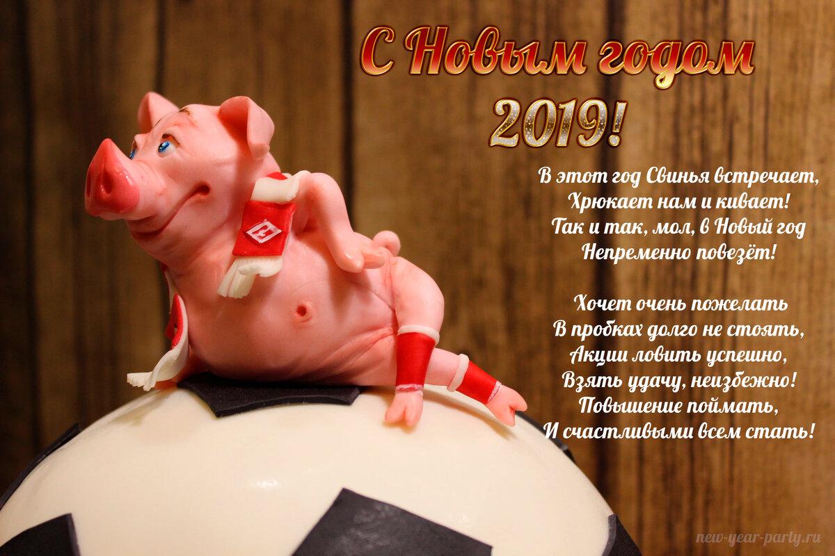 Новый год свинья поздравления