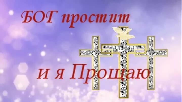 Картинки и открытки с Прощеным воскресеньем: красивые с надписями