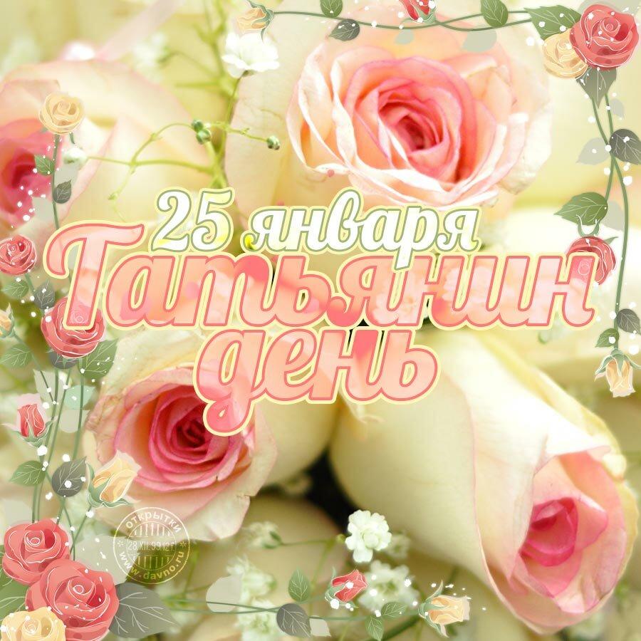 Поздравления открытки на татьянин день