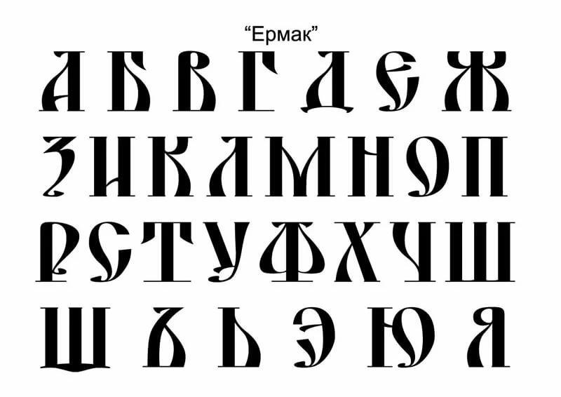 Шрифты картинки русские, лада приора смешные