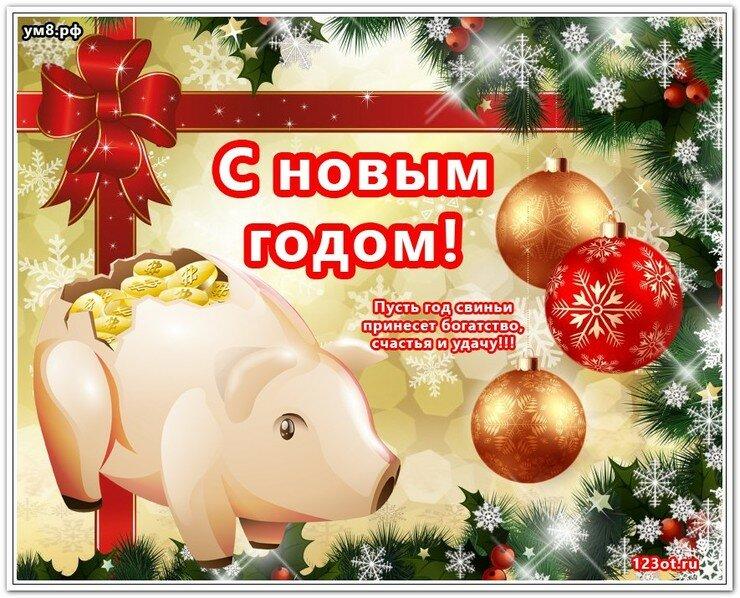 поздравительная открытка год свиньи момент
