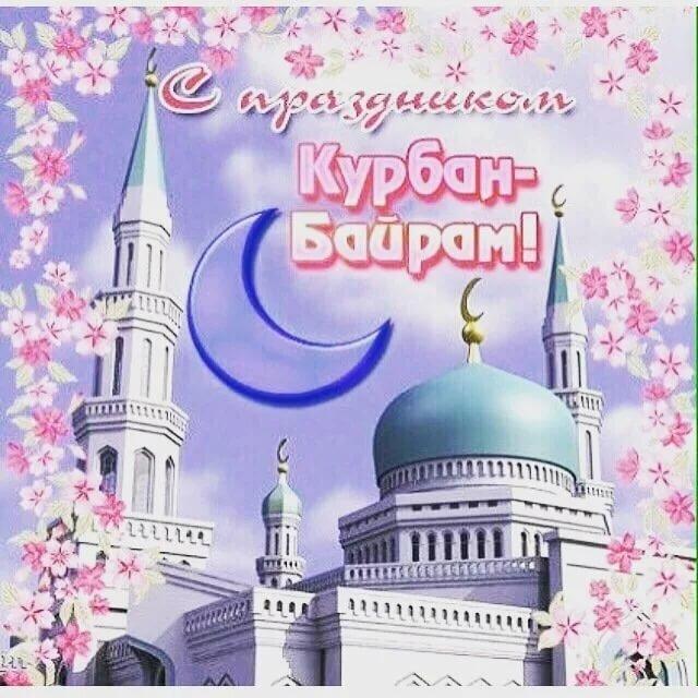 поздравления с курбан байрамом на русском открытка моей жизни очень