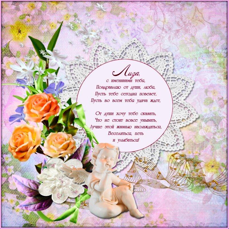поздравление с днем ангела жениху в прозе стала