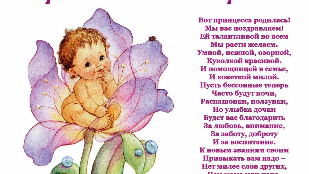 Поздравления для родителей за рождение дочки