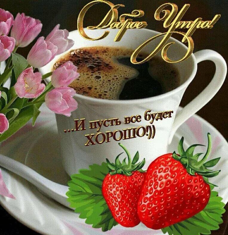 Доброго утра удачного дня картинки, картинки дню святого