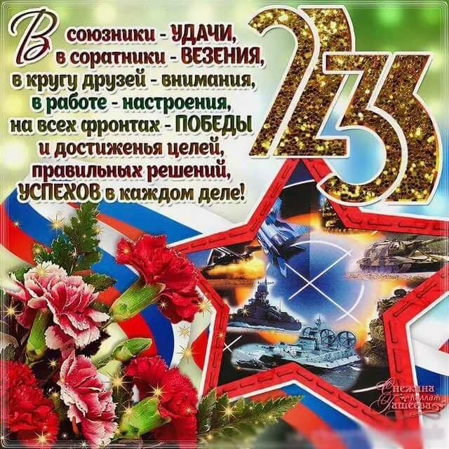 Поздравление в открытку с 23 февраля