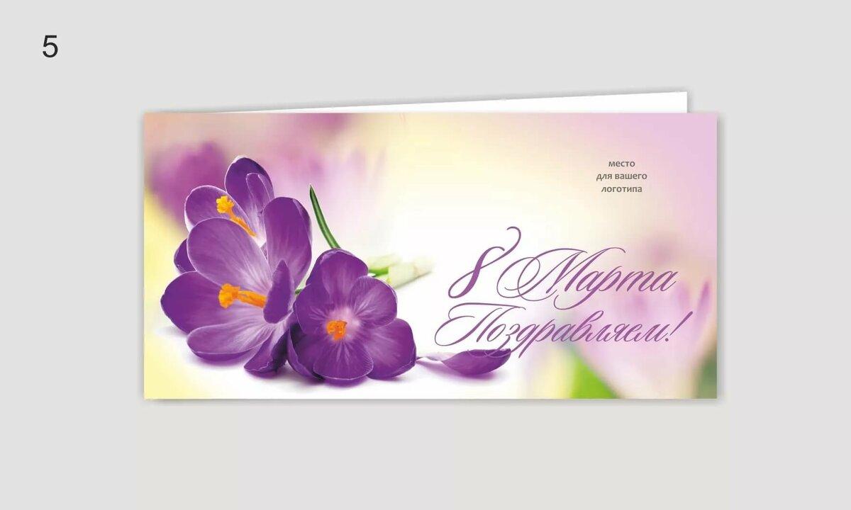 лицевая сторона открытки на 8 марта можно найти недорогие