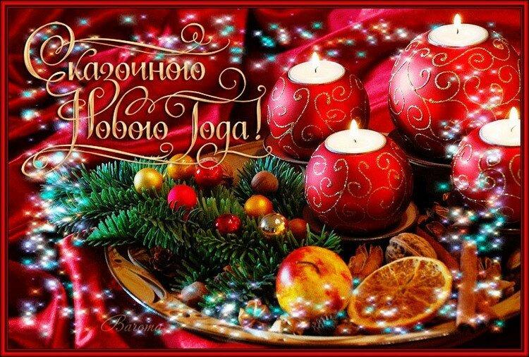 Открытка новогодняя с поздравлением фото