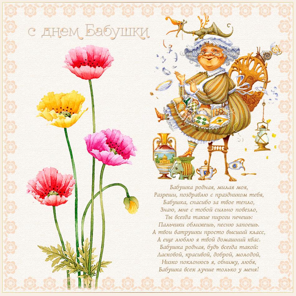 Открытки с поздравлением с днем бабушки, для открытки
