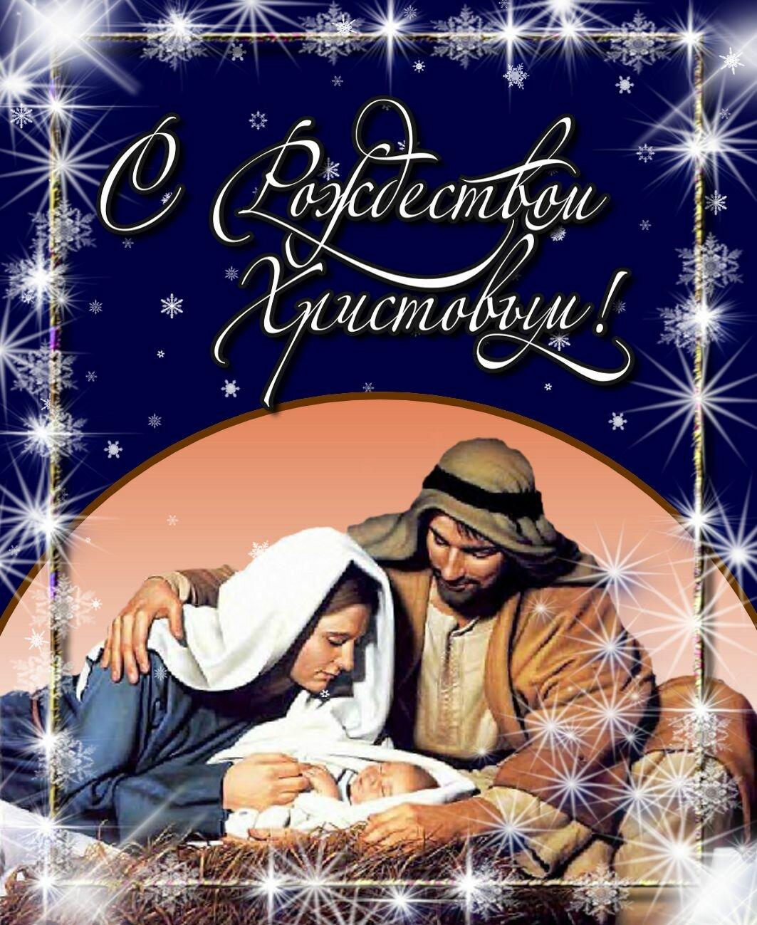Христианская открытка рождество