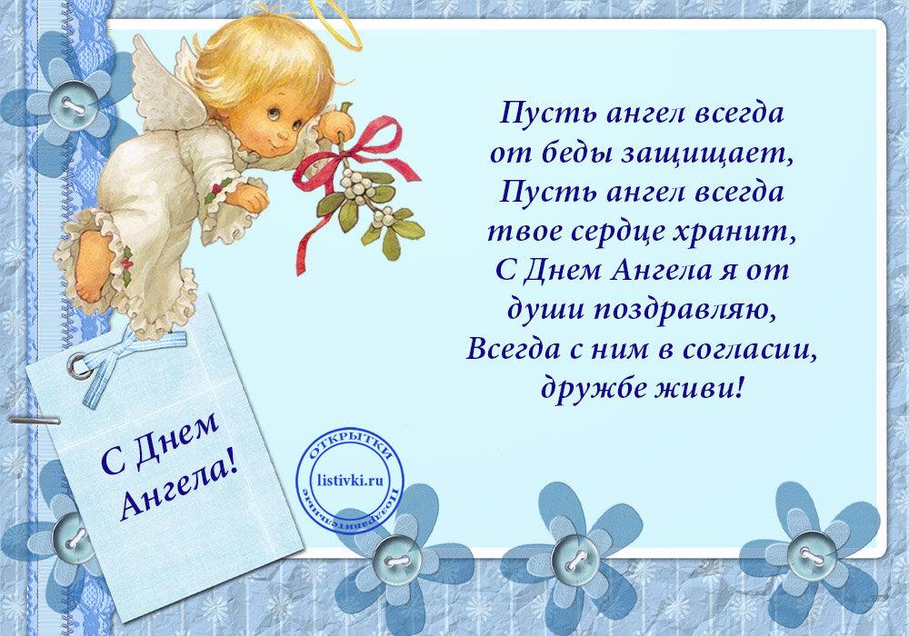 Про настроение, поздравить с днем ангела в открытках