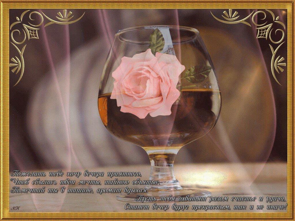 неотъемлемая доброго дня и хорошего вечера картинки поздравления любимому шурину