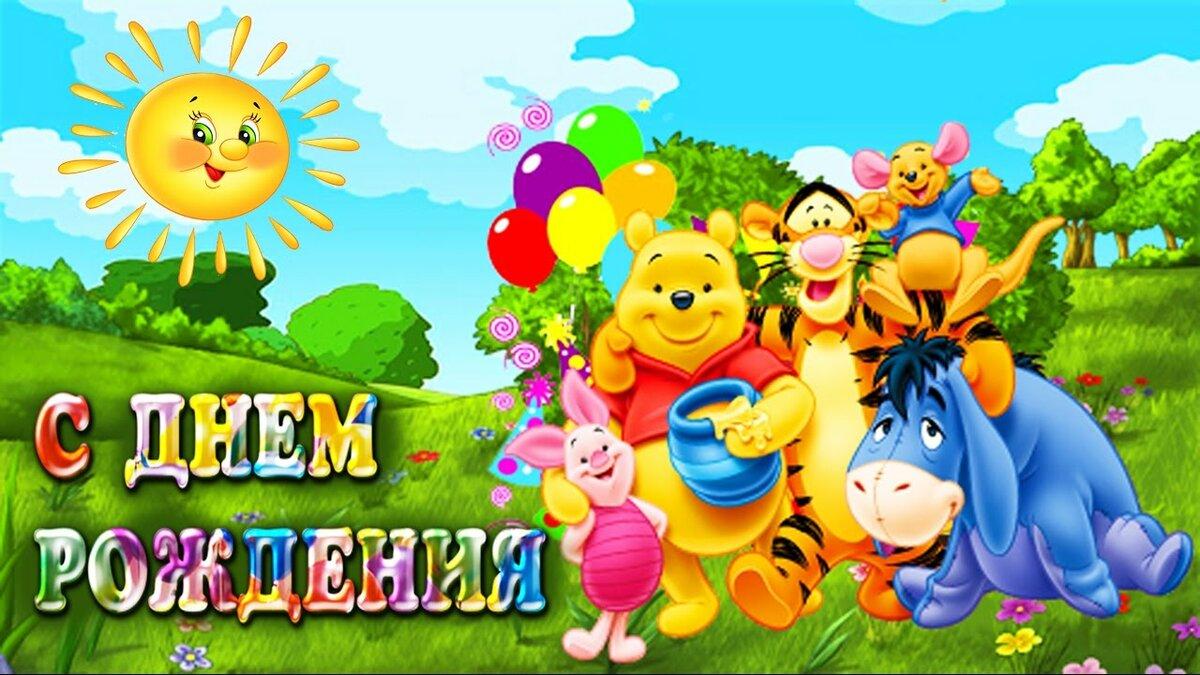 Видео открытка для ребенка