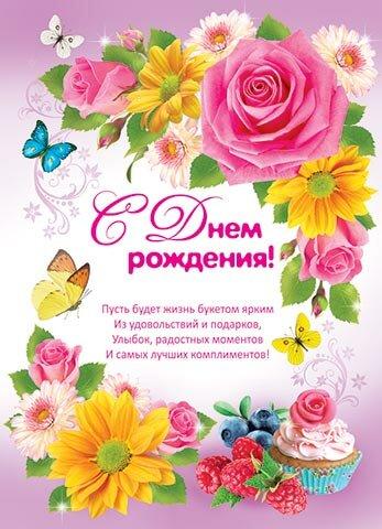 Распечатать на принтере открытки с днем рождения женщине