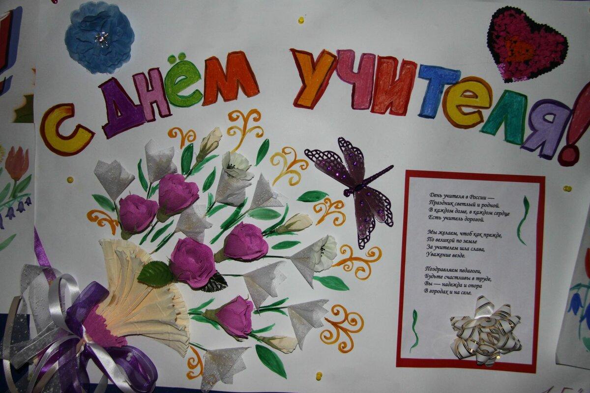 Идеи для поздравления с днем учителя плакат, открытки