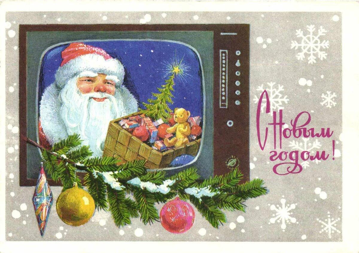 Открытки с новым годом фото старые, открытку