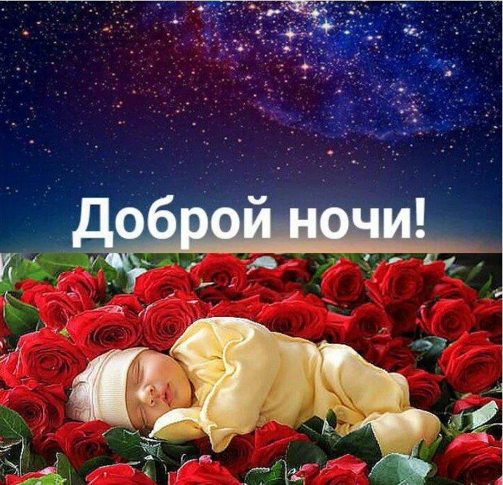 Доброй ночи картинку