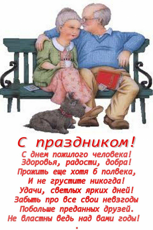 Чудесного, открытка на день пожилого человека стихи