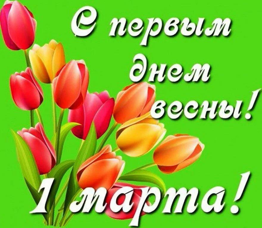Поздравления с днем весны