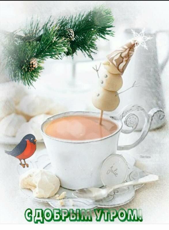 Пожеланиями, загрузить открытки доброго зимнего утра