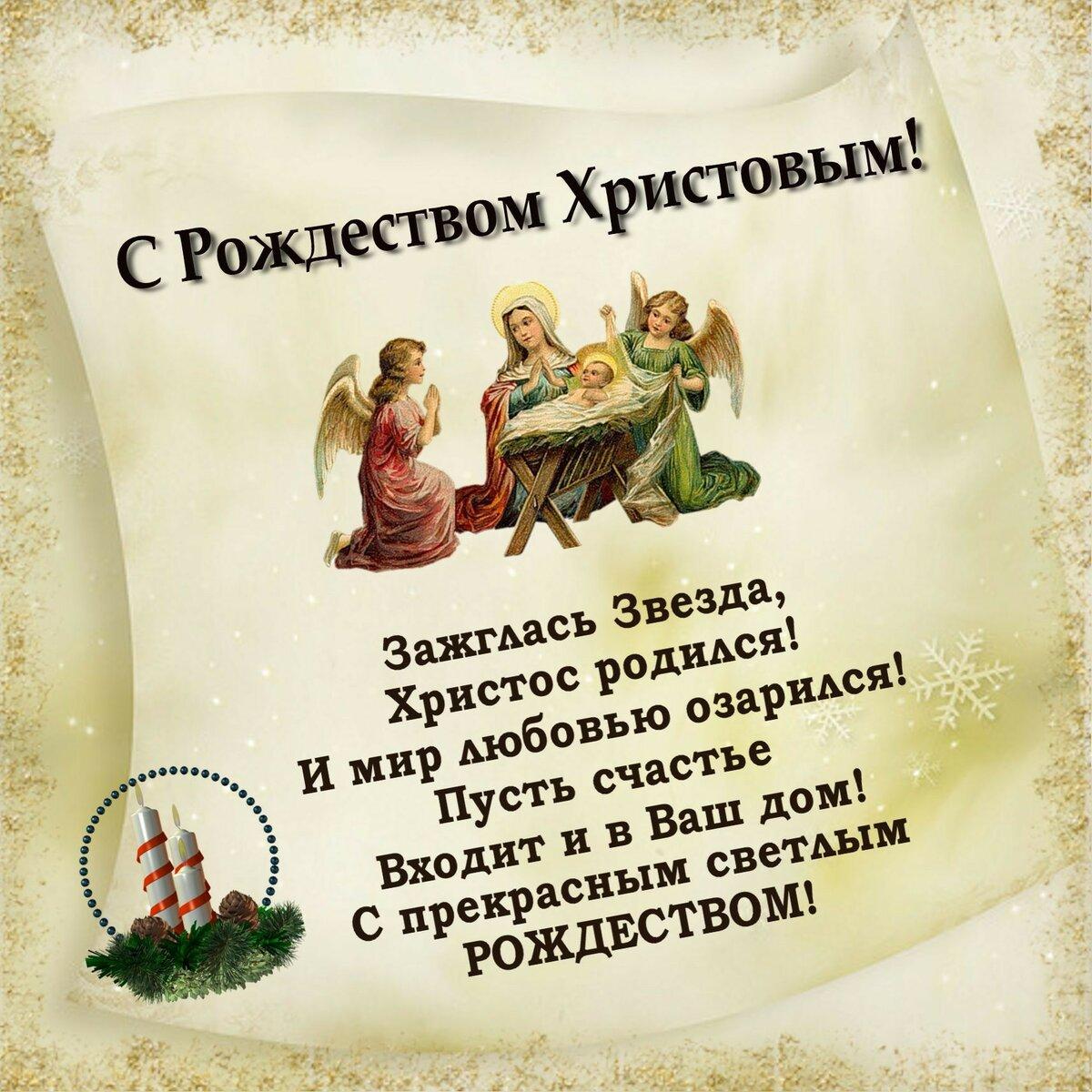 Поздравления с картинками с рождеством христовым, для открытки день