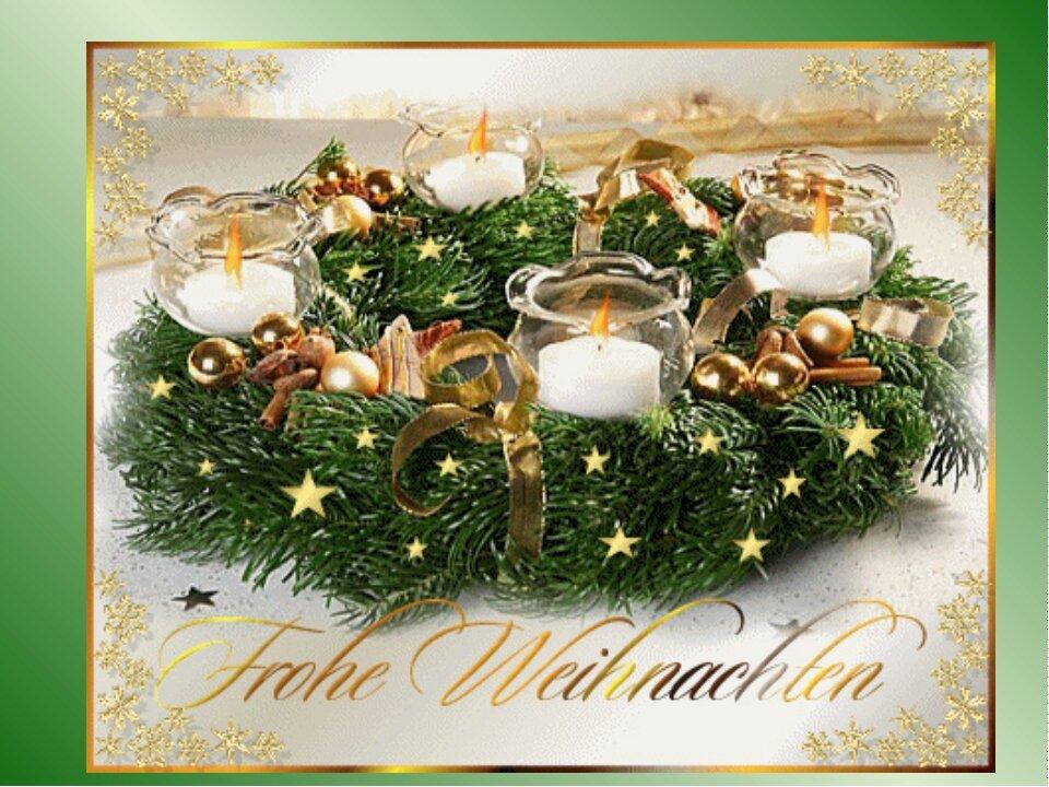 Открытка поздравление с немецким рождеством, приколы картинки