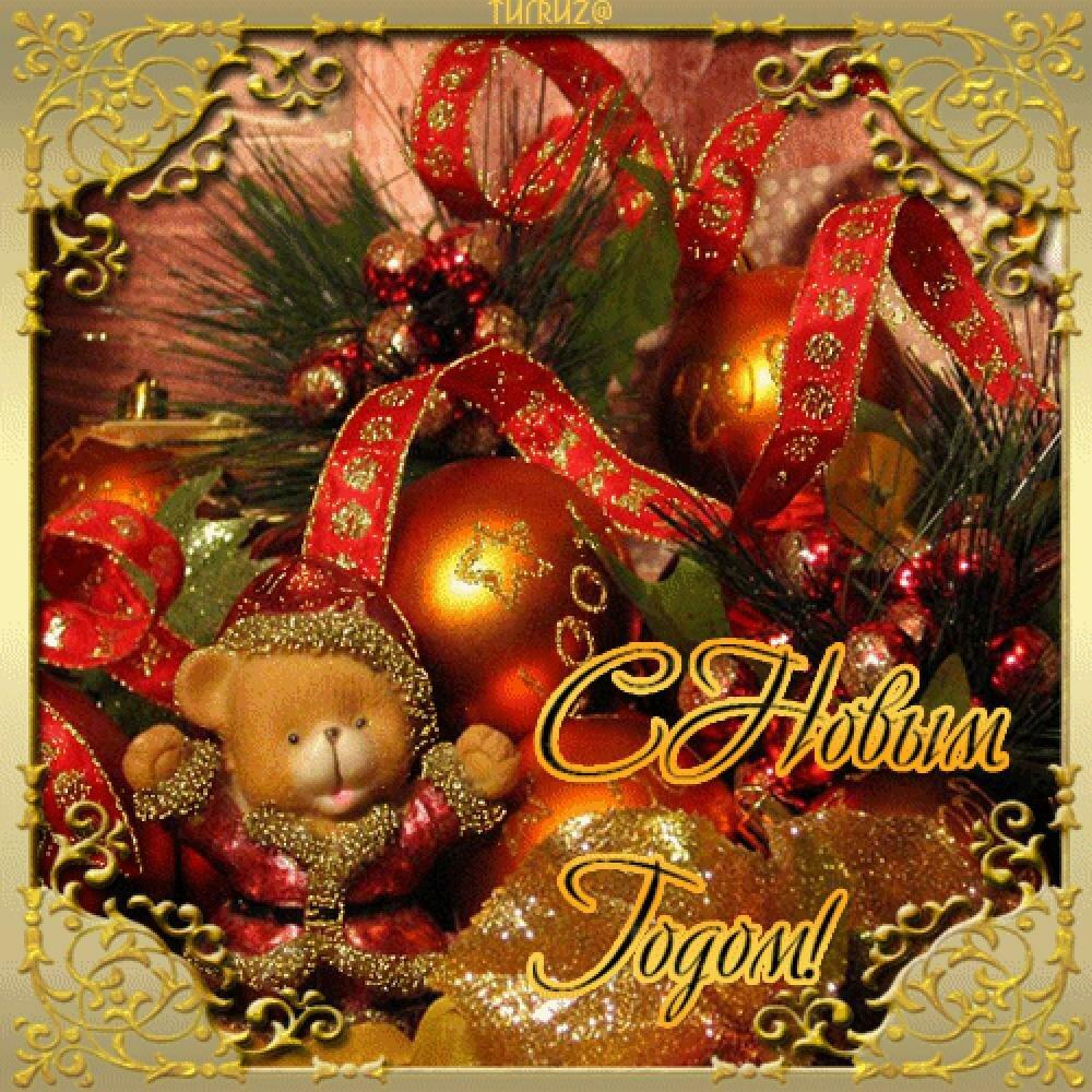 Новогодняя открытка в одноклассники