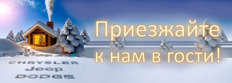 Картинки приезжайте к нам на новый год