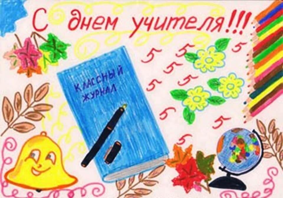 Как нарисовать открытку на день рождения учительнице своими руками