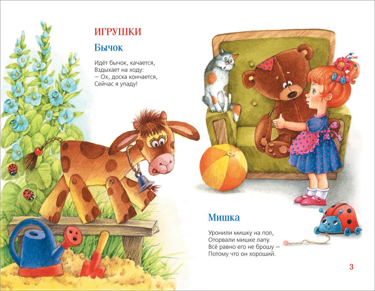 Стихи детские к картинкам