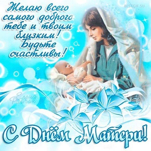Анимационная открытка поздравление с днем матери